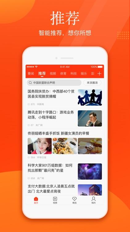 新浪新闻-热门新闻头条资讯抢先看 screenshot-3