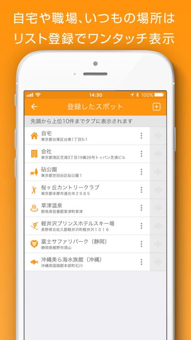 マピオン超ピンポイント天気 ScreenShot6