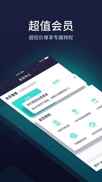 网易UU手游加速器-吃鸡精英 screenshot-4