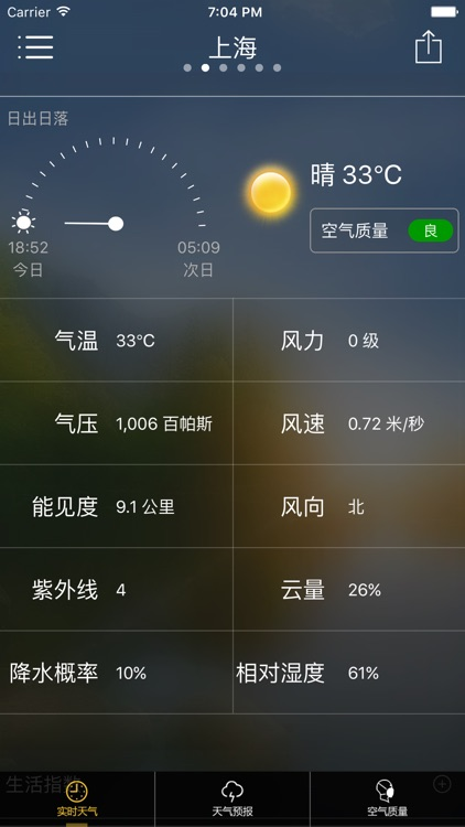 每日天气播报 screenshot-3