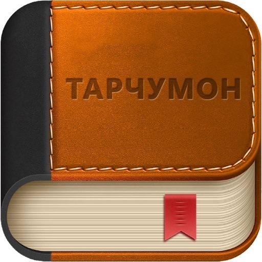 Тарчумон