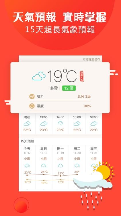 顺历-黄道吉日罗盘 screenshot-4