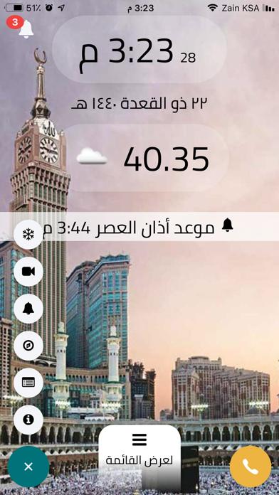 شركة سعد القرشي لحجاج الداخللقطة شاشة2