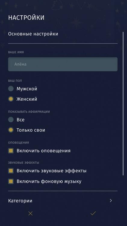 Аффирмации для тебя screenshot-3