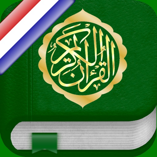 Quran in Dutch, Arabic