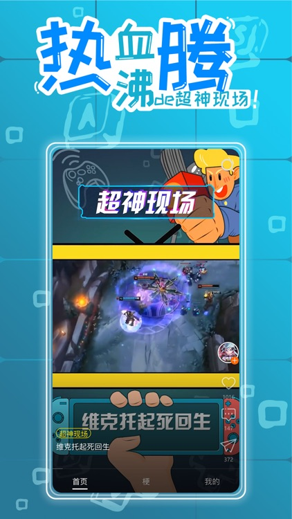 太抖-游戏短视频互动平台