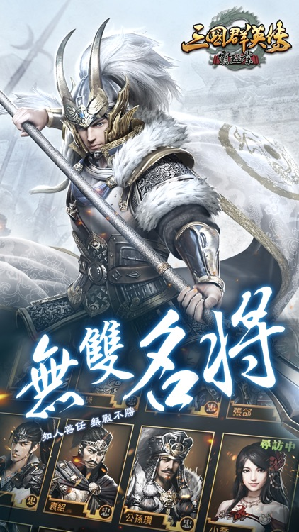 三國群英傳-霸王之業 screenshot-3