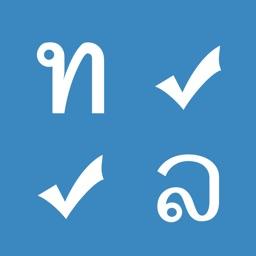 Thai-Laos Transcription