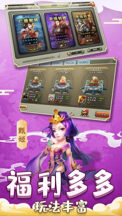 雄图霸业之三国模拟战-Q版三国休闲策略手游 screenshot-3