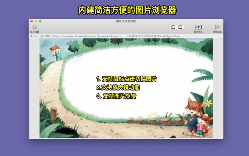 傻瓜文件浏览器 for Mac