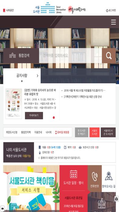 서울도서관공식앱 for Windows