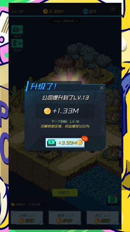 速递大亨 screenshot-3
