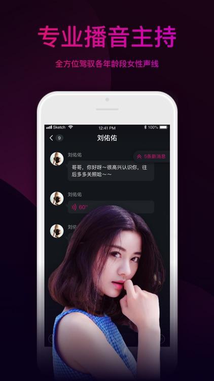 秘境-同城恋爱社交平台 screenshot-3
