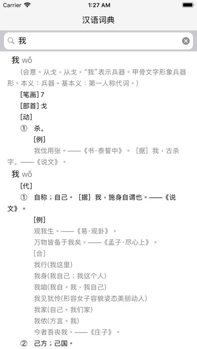 汉语词典 - 学习中华文化必备工具