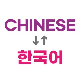 Korean Chinese Learning