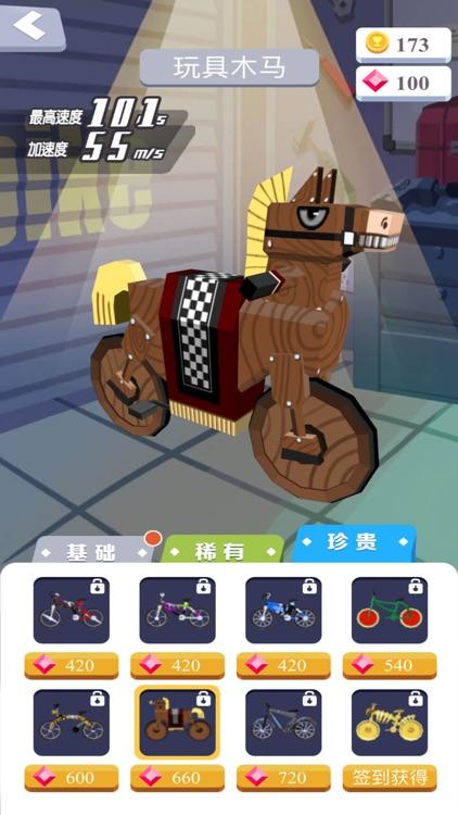 暴走自行车 screenshot-5