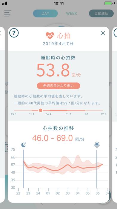 Active Sleep Appのおすすめ画像2