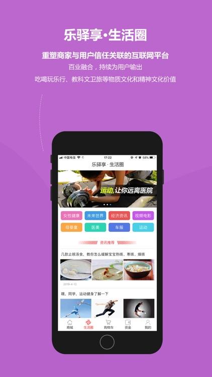 乐驿享 screenshot-1