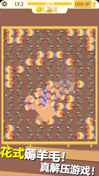 羊毛生产队 screenshot-4