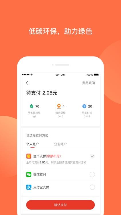 人民出行 screenshot-3
