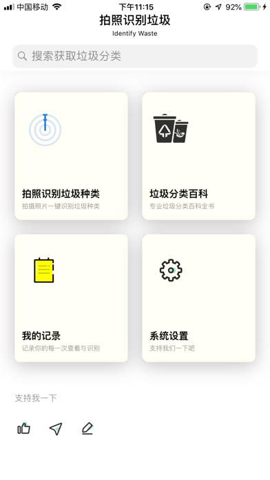 Garbage classification screenshot 1