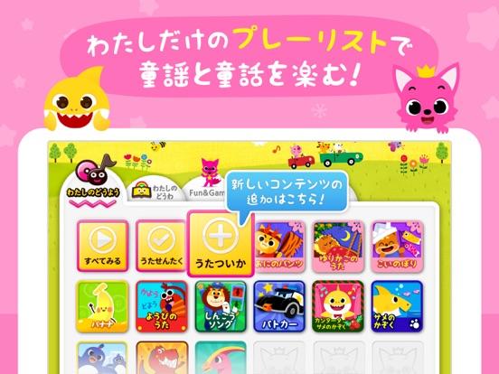 PINKFONG!知育アニメ絵本のおすすめ画像2