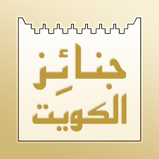 جنائز الكويت