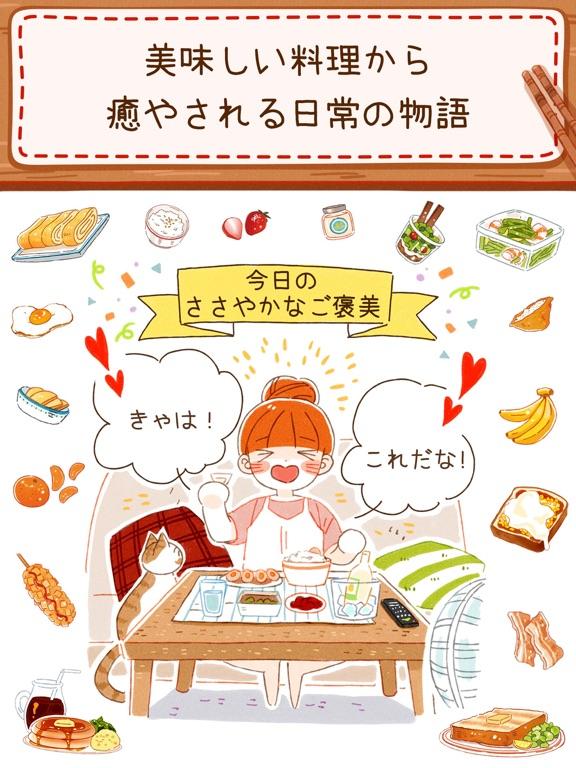 Miya's Everyday Joy of Cookingのおすすめ画像3