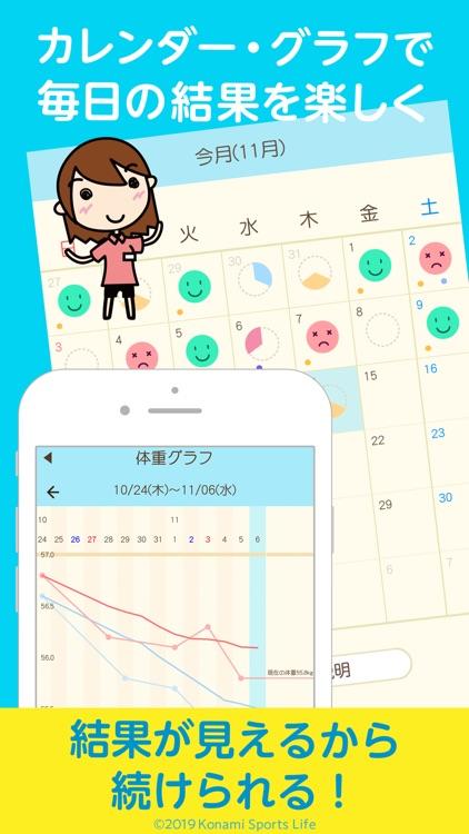 カロリDiet:カロリー計算&ダイエット記録サポートアプリ screenshot-3