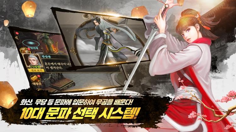 무협M screenshot-6
