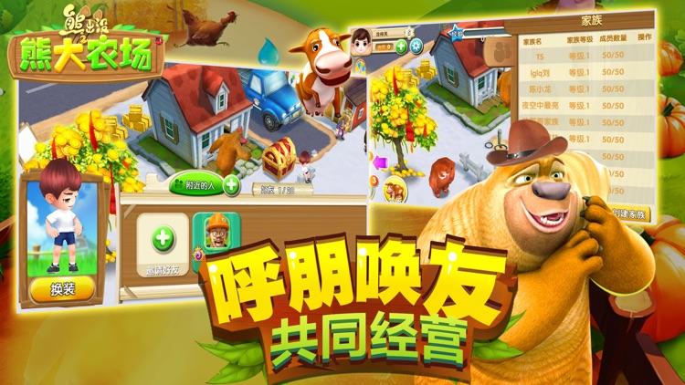 熊出没之熊大农场(官方正版)-策略类小游戏 screenshot-6