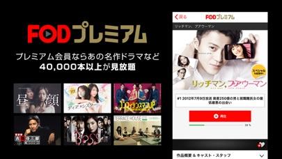 ダウンロード FOD / フジテレビのドラマ、アニメなど見逃し配信中! -PC用