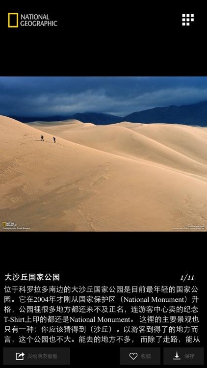 国家地理 - 每日精选 (美图、壁纸) screenshot-4
