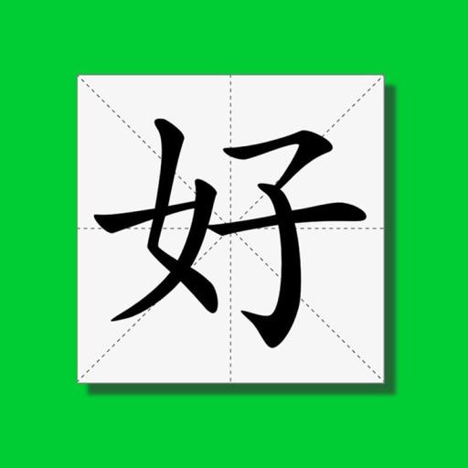 极简认字-随时随地认识一下中文汉字