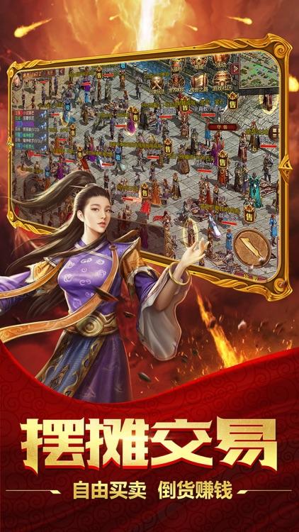 金装裁决-复古传世 screenshot-4