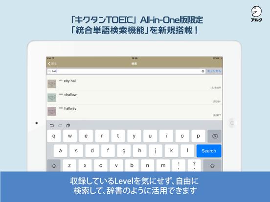 キクタン TOEIC®【All-in-One版】(アルク)のおすすめ画像5