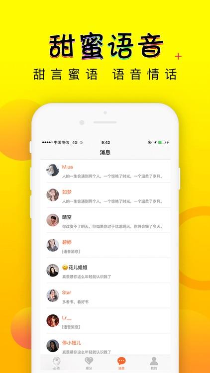 文爱交友-深夜私密同城约会交友软件 screenshot-3