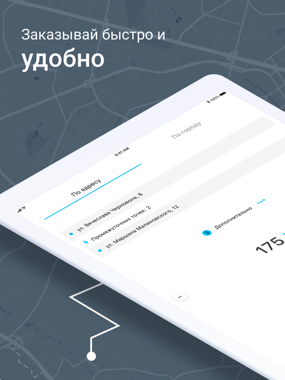 Taxi Friday Ukraine screenshot 6