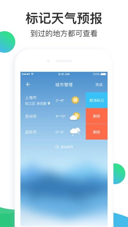 天气预报大师 screenshot-3