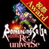 ロマサガRS