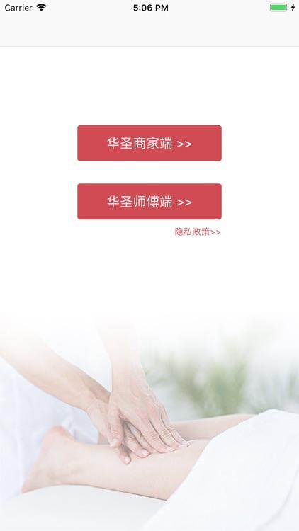 金手商家 screenshot-0