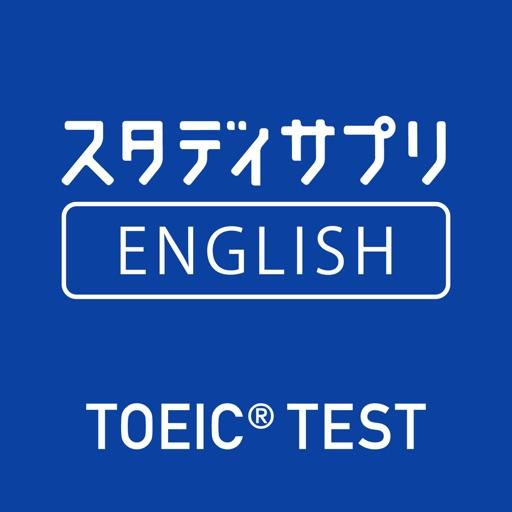 スタディサプリENGLISH TOEIC®L&Rテスト対策