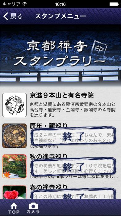 京都禅寺巡り ScreenShot4