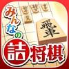みんなの詰将棋 - iPadアプリ