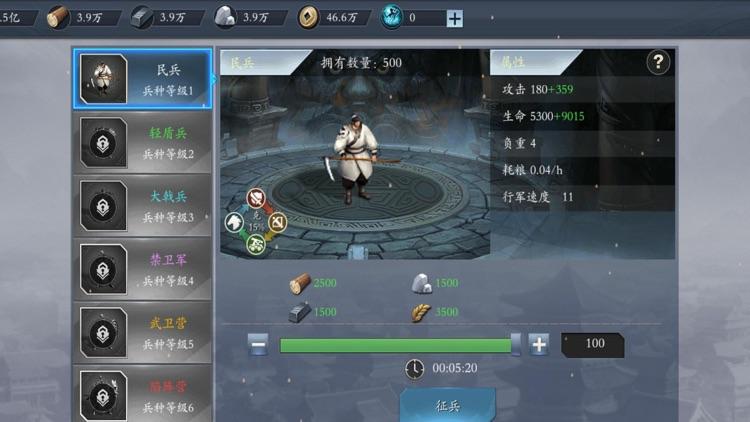 傲世三国志-三国名将争霸演义 screenshot-7