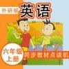 外研社版小学英语六年级上册同步教材点读机
