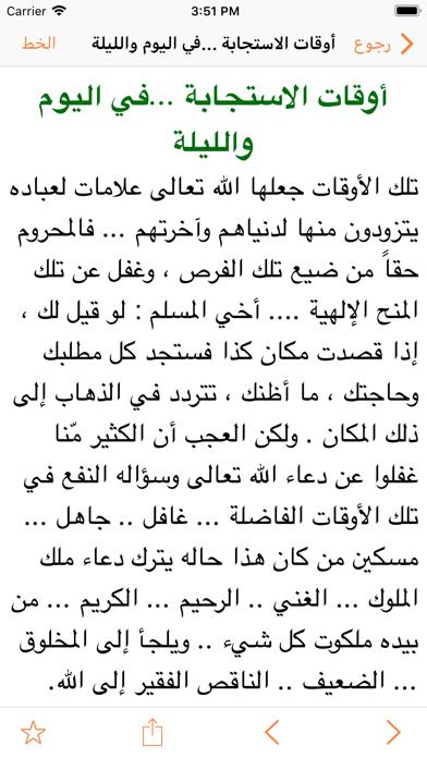 حصن المسلم - كتيب الأذكارلقطة شاشة6