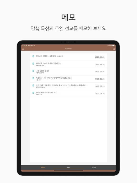두란노 성경&사전 for iPadのおすすめ画像7