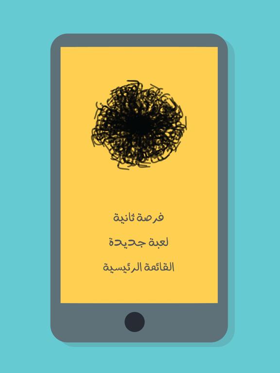 حزورة screenshot 3