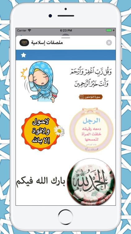ملصقات إسلامية screenshot-6